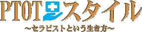 【PTOTスタイル】理学療法士・作業療法士を目指す人のためのお役立ち情報サイト