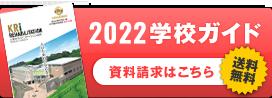 2017学校ガイド 資料請求はこちら
