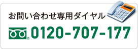 お問い合わせ専用ダイヤル