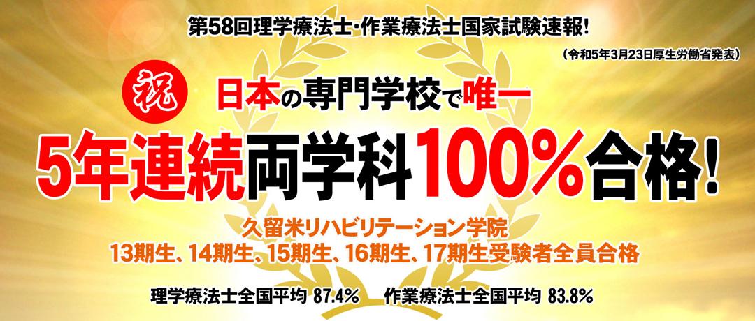 6年連続国家試験合格率100%!
